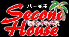 つくばの麻雀店セカンドハウス-Second House-